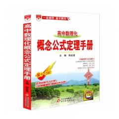2020版基础知识手册:高中数理化概念公式定理 新华书店正版图书
