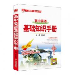 2020版基础知识手册-高中英语 新华书店正版图书