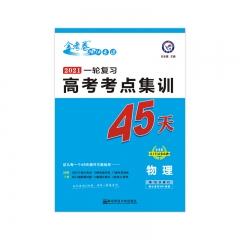 2020-2021年高考考点+专项集训45天 物理(新高考版)南京师范大学出版社 天星教育研究院