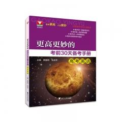 浙大优学更高更妙的30天备考手册 高考英语 浙江大学出版社者:赖朝晖 张成年,