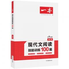 一本·现代文阅读技能训练100篇(高考)