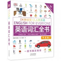 DK新视觉:人人学英语 英语词汇全书 中译出版社 英国DK出版社