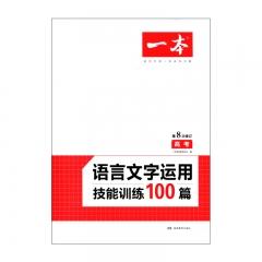 一本·语言文字运用技能训练100篇(高考)湖南教育出版社