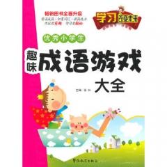 学习改变未来-小学生趣味成语游戏大全 华语教学出版社 徐林新华书店正版图书