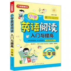 小学英语阅读入门与提高三年级 华语教学出版社 徐林新华书店正版图书
