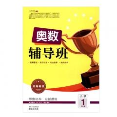 走向名校丛书·奥数辅导班· 小学1年级南京出版社马传渔