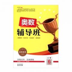 走向名校丛书·奥数辅导班· 小学6年级马传渔南京出版社