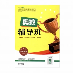 走向名校丛书·奥数辅导班· 小学5年级马传渔南京出版社
