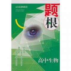 题根高中生物 山西教育出版社 王苏豫 ,许峰新华书店正版图书