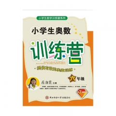 小学生奥数训练营 六年级陕西师范大学出版总社居海霞