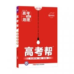 2020-2021年高考帮 地理(新高考专用) 南京师范大学出版社 杜志建