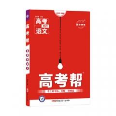 2020-2021年高考帮 语文(新高考专用) 南京师范大学出版社 杜志建