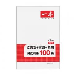 2021 一本·文言文+古诗+名句阅读训练100篇(高考) 湖南教育出版社