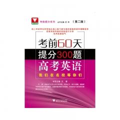 高考英语(第二版考前60天提分300题)浙江大学出版社 江厚利