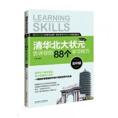 清华北大状元告诉你的88个学习技巧(初中版)北京理工大学出版社王景新华书店正版图书