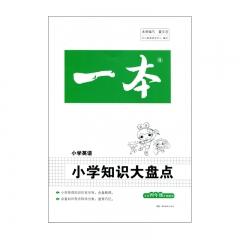 一本·小学知识大盘点英语 湖南教育出版社