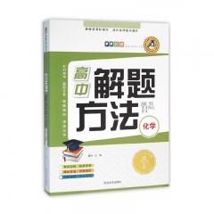 高中解题方法·化学(第一次修订)延边大学出版社潘玲新华书店正版图书