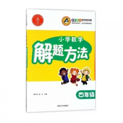 小学数学解题方法·四年级(第七次修订) 新华书店正版图书