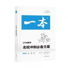 一本名校冲刺方案数学湖南教育出版社广东开心教育