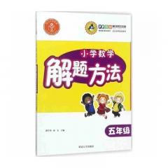 小学数学解题方法·五年级(第七次修订) 新华书店正版图书
