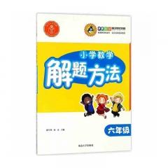 小学数学解题方法·六年级(第七次修订) 新华书店正版图书