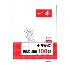 2020 一本.小学生语文阅读训练100分二年级湖南教育出版社 广东开心教育