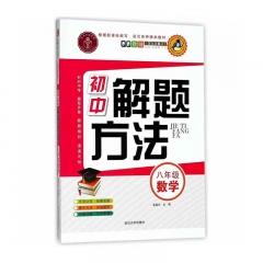 初中数学解题方法·八年级(第九次修订) 新华书店正版图书