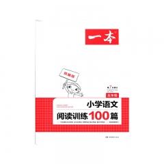 2020 一本*小学语文阅读训练100篇五年级湖南教育出版社广东开心教育