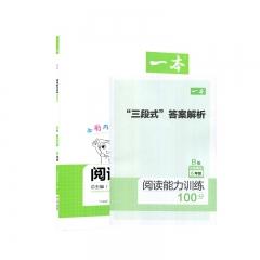2020 一本*小学语文阅读能力训练100分六年级B版江西人民出版社