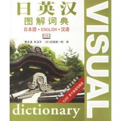 日英汉图解词典 外语教学与研究出版社 贾文波,车玉平,(日)纪田顺