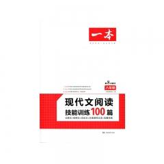 2020 一本*现代文阅读技能训练100篇(八年级)湖南教育出版社