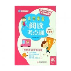 小学英语阅读考点通(通用版) 五年级吉林出版集团英童书坊编纂中心新华书店正版图书