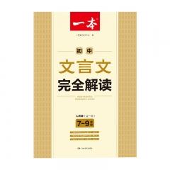 2020一本·初中文言文完全解读(人教版全一册7-9年级) 湖南教育出版社