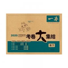 2020一本小学毕业升学考卷大集结数学湖南教育出版社开心教育研究中心