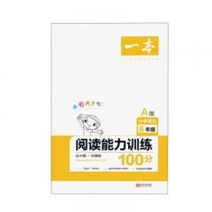 开心 2021一本·小学语文阅读能力训练100分六年级A版(上册) 江西人民出版社
