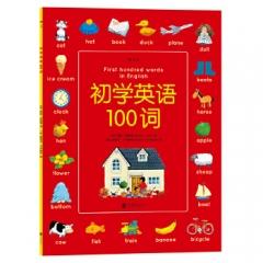初学英语100词 北京联合出版社 希瑟埃默里(Heather Amery) 斯新华书店正版图书