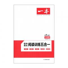 一本·初中语文阅读训练五合一(七年级)湖南教育出版社