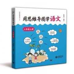 用思维导图学语文·三年级上册上海教育出版社张敏华新华书店正版图书