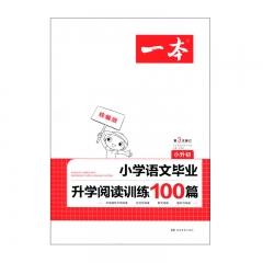2020 一本*小学语文毕业升学阅读训练100篇 湖南教育出版社