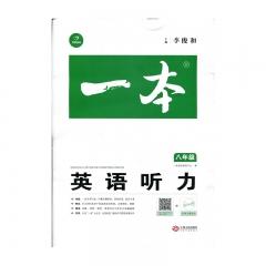 一本·英语听力(八年级)江西人民出版社