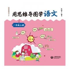 用思维导图学语文·一年级上册上海教育出版社张敏华新华书店正版图书
