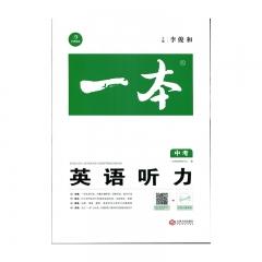 一本·英语听力(中考)江西人民出版社
