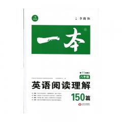 一本·英语阅读理解(八年级)江西人民出版社