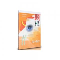题根·高中数学 山西教育出版社 陈忠怀 主编  新华书店正版图书
