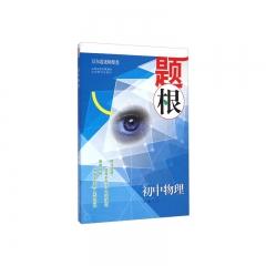 题根·初中物理 山西教育出版社 于玲 编 新华书店正版图书