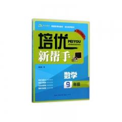 培优新帮手·数学9年级 崇文书局有限公司 黄东坡 新华书店正版图书