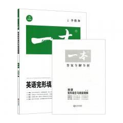 一本·英语完形填空与阅读理解(中考)江西人民出版社