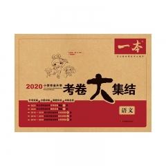 2020一本小学毕业升学考卷大集结语文湖南教育出版社开心教育研究中心