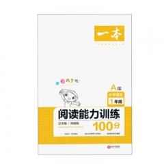 开心 2021一本·小学语文阅读能力训练100分一年级A版(上册) 江西人民出版社