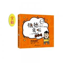 傲德来啦:一本有趣的数学书(5~6年级)北京大学出版社 傲德